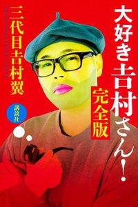表紙『大好き 吉村さん! 完全版』 - 漫画