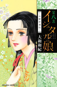 イシュタルの娘~小野於通伝~ 8巻