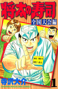 将太の寿司 全国大会編 (全巻)