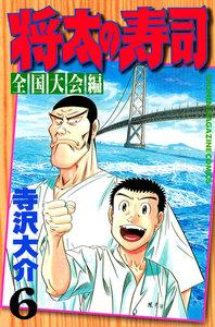 将太の寿司 全国大会編 6巻