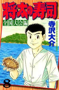 将太の寿司 全国大会編 8巻