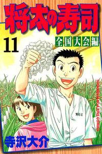 将太の寿司 全国大会編 11巻