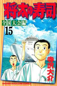 将太の寿司 全国大会編 15巻