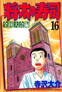 将太の寿司 全国大会編 16巻