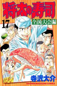 将太の寿司 全国大会編 17巻