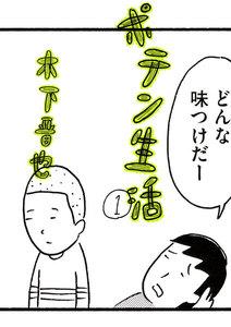 表紙『ポテン生活』 - 漫画