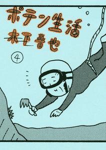 ポテン生活 4巻