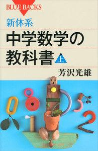新体系 中学数学の教科書