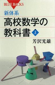 新体系 高校数学の教科書 (上)