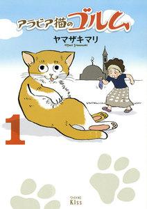 アラビア猫のゴルム 1巻