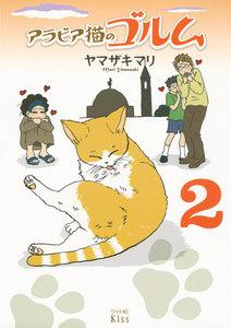 アラビア猫のゴルム 2巻