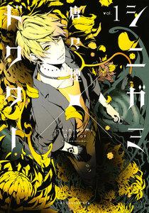 シニガミ×ドクター 1巻