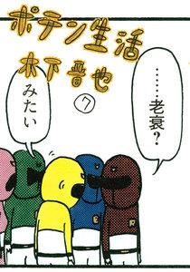ポテン生活 7巻