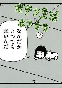 ポテン生活 9巻