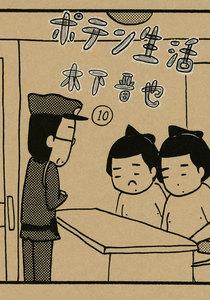 ポテン生活 10巻