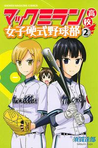 マックミラン高校女子硬式野球部 2巻