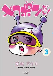 メロポンだし! (3) 電子書籍版