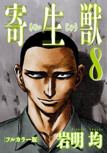 寄生獣 フルカラー版 8巻