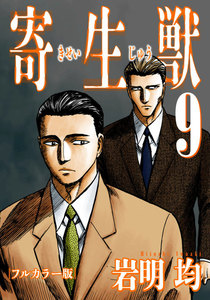 寄生獣 フルカラー版 9巻