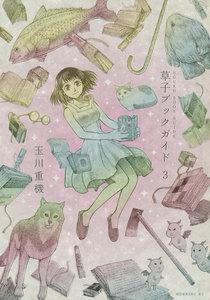 草子ブックガイド 3巻