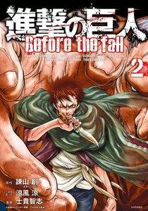 進撃の巨人 Before the fall 2巻