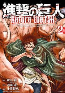 進撃の巨人 Before the fall (2)