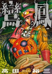 鸞鳳 (1) 電子書籍版
