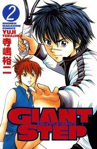 GIANT STEP 2巻
