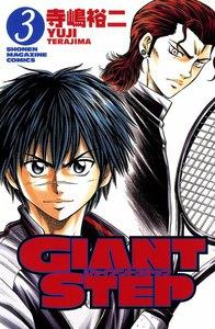 GIANT STEP 3巻