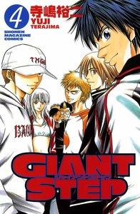 GIANT STEP 4巻
