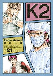 K2 21巻