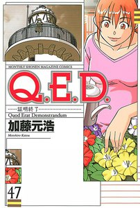 Q.E.D.証明終了 47巻