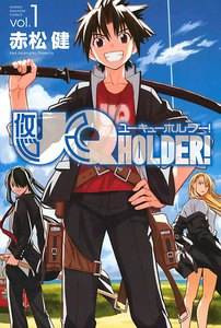 UQ HOLDER! (1~5巻セット)