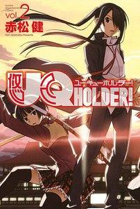 UQ HOLDER! 2巻