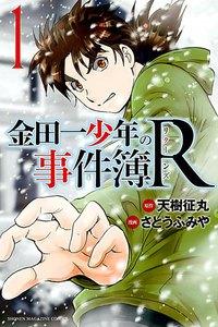 表紙『金田一少年の事件簿R』 - 漫画