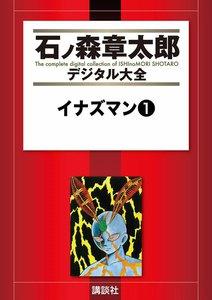 イナズマン 【石ノ森章太郎デジタル大全】 1巻