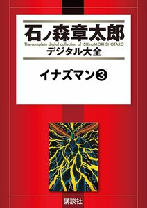 イナズマン 【石ノ森章太郎デジタル大全】 3巻