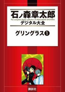 グリングラス 【石ノ森章太郎デジタル大全】 1巻