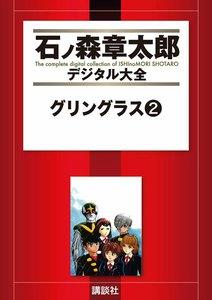 グリングラス 【石ノ森章太郎デジタル大全】 2巻