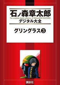 グリングラス 【石ノ森章太郎デジタル大全】 3巻