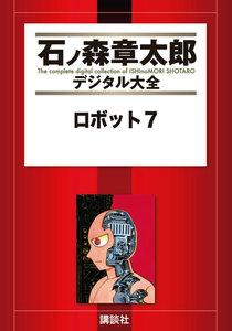 ロボット7 【石ノ森章太郎デジタル大全】