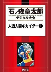 人造人間キカイダー 【石ノ森章太郎デジタル大全】 (全巻)