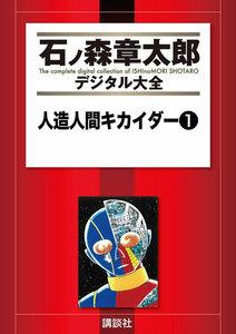 人造人間キカイダー 【石ノ森章太郎デジタル大全】 1巻