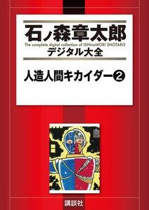 人造人間キカイダー 【石ノ森章太郎デジタル大全】 2巻
