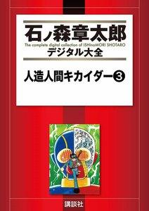 人造人間キカイダー 【石ノ森章太郎デジタル大全】 3巻