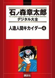 人造人間キカイダー 【石ノ森章太郎デジタル大全】 4巻