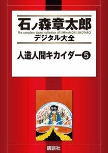 人造人間キカイダー 【石ノ森章太郎デジタル大全】 5巻