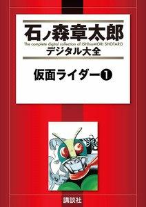 仮面ライダー 【石ノ森章太郎デジタル大全】 1巻