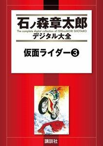 仮面ライダー 【石ノ森章太郎デジタル大全】 3巻