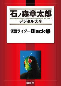 仮面ライダーBlack 【石ノ森章太郎デジタル大全】